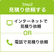 step2 見積り依頼する